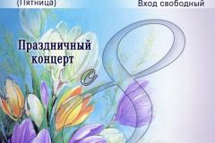 Афиша_4_03