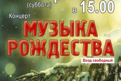 Афиша_9_01_2