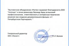 """Благодарность ООО """"Рестэк"""""""