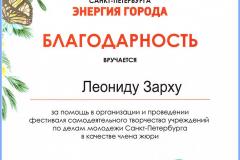 """Фестиваль """"Энергия города"""""""