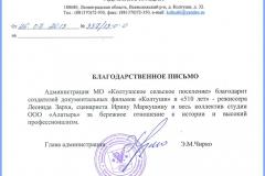 """Благодарственное письмо администрации МО """"Колтуши"""""""